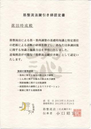 kenbiki_diploma