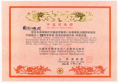 Qigong_diploma