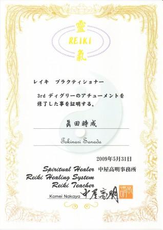 reiki-diploma