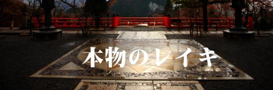 広島で直伝靈氣を学び最高のパワースポット宮島山頂でパワーアップ☆