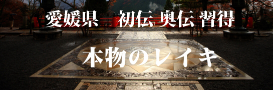 愛媛県で本物のレイキ習得