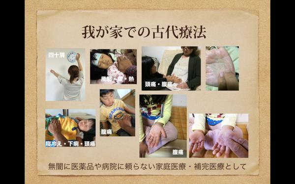 金銀の古代療法-薬に頼らない家庭に役立つ代替医療を修得-2