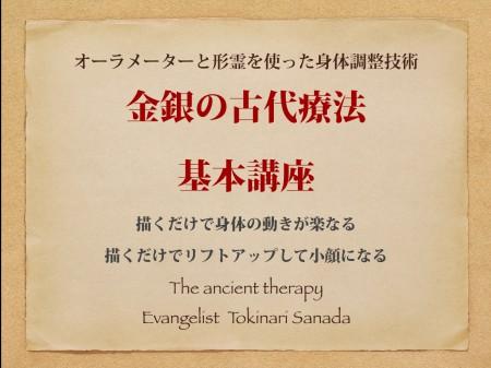 古代療法セミナー