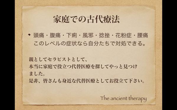 金銀の古代療法-薬に頼らない家庭に役立つ代替医療を修得-0