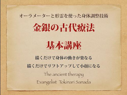 古代療法ロゴ