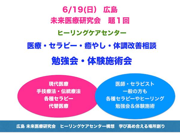 6:19広島未来医療研究会・ヒーリングケアセンター