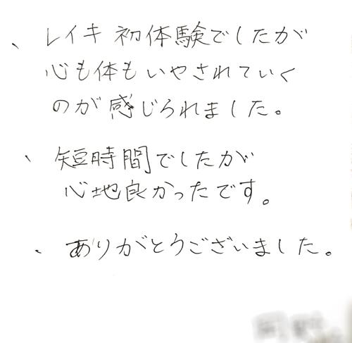 愛媛県松山市_直傳靈氣_レイキヒーリングセミナー受講者_体験施術会アンケート3
