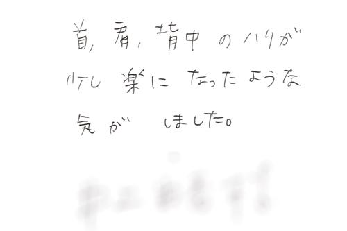 愛媛県松山市_直傳靈氣_レイキヒーリングセミナー受講者_体験施術会アンケート6