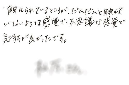 愛媛県松山市_直傳靈氣_レイキヒーリングセミナー受講者_体験施術会アンケート4