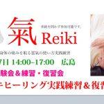 2019 1/27 (日曜日) 14:00~広島レイキ復習会/レイキヒーリング技術練習会・交流会