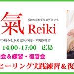 2019年 6/2 (日曜日) 14:00~広島レイキ復習会/レイキヒーリング技術練習会・交流会