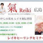 2019年 6月 広島 レイキヒーリング技術習得セミナー / 直伝レイキ 初伝習得( 直傳靈氣公式)セミナー開催