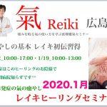 2020年1月12.19 広島 レイキヒーリング技術習得セミナー / 直伝レイキ 初伝習得( 直傳靈氣公式)セミナー開催