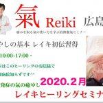 2021年5月(日曜開催)広島 レイキヒーリングセミナー / 直伝レイキ 初伝習得( 直傳靈氣公式)セミナー開催しました。